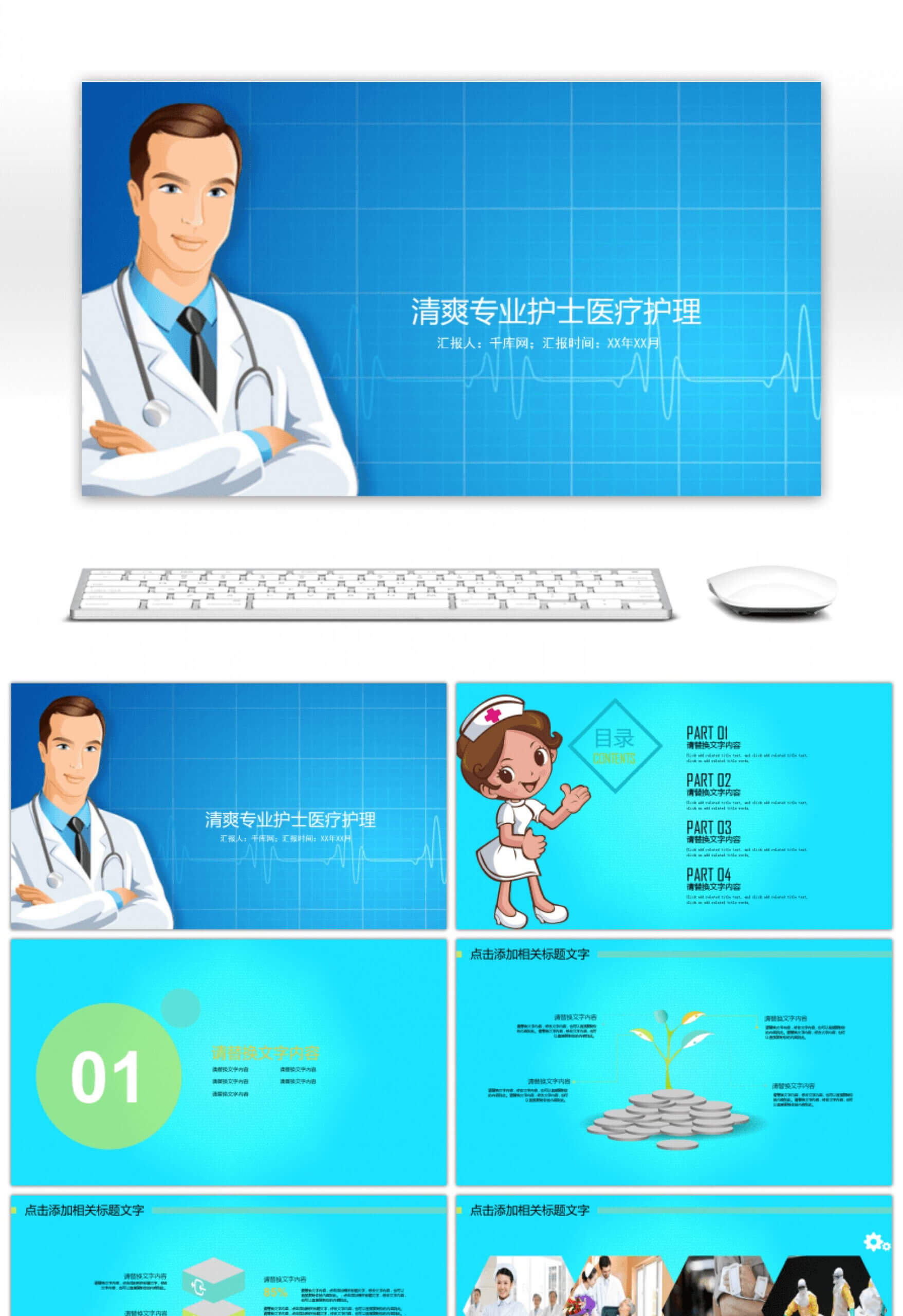 006 Jpg Free Nursing Powerpoint Templates Template 1920X2799 For Free Nursing Powerpoint Templates