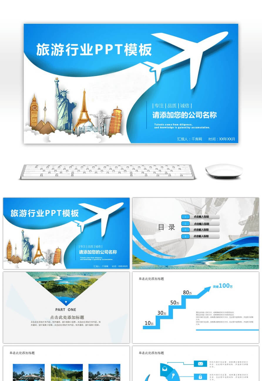 Awesome Overseas Holiday Tourism Dynamic Ppt Template For Throughout Powerpoint Templates Tourism