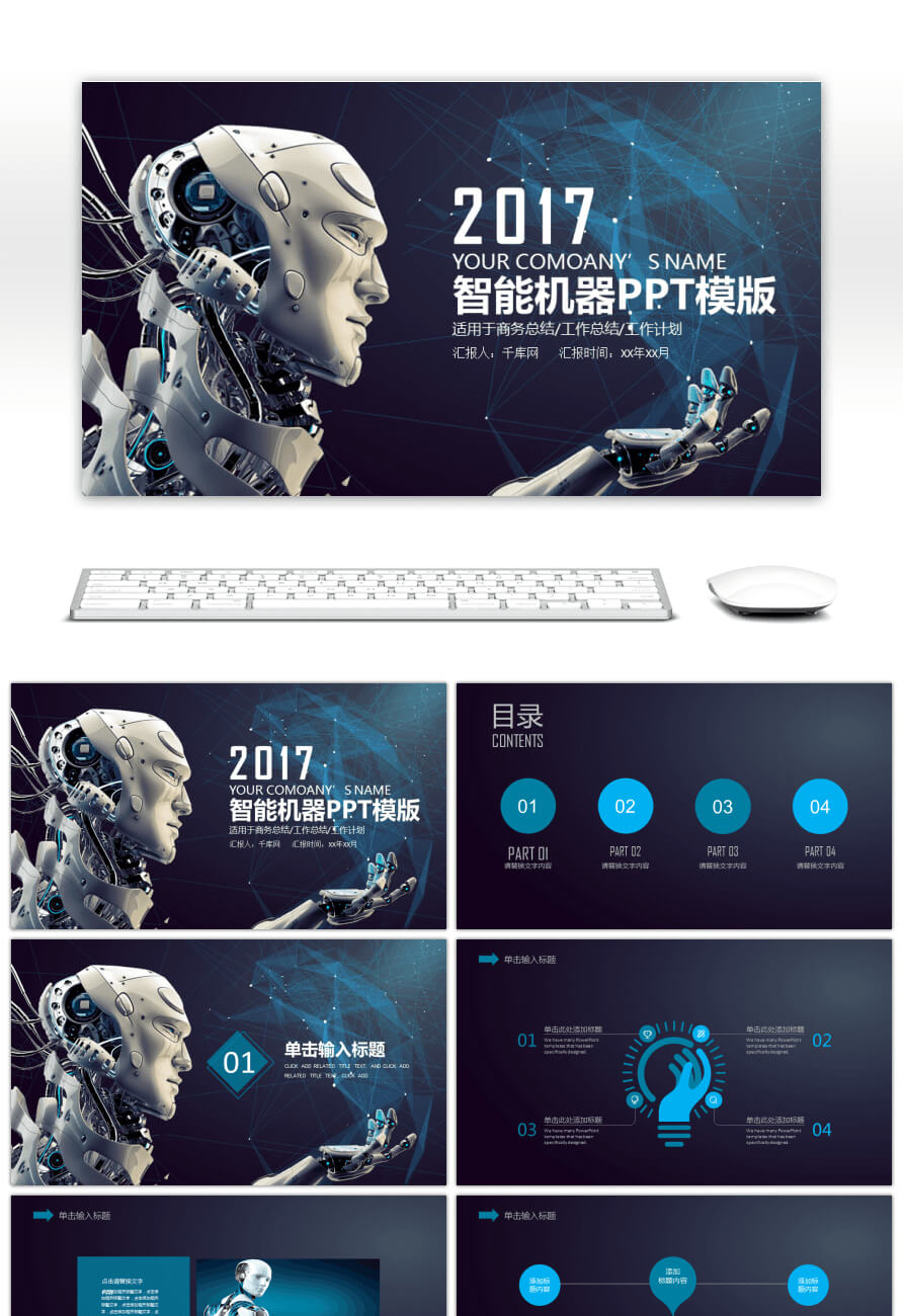 Millions Of Png Images, Backgrounds And Vectors For Free Within High Tech Powerpoint Template